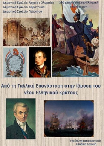 Αφίσα 200 χρόνια από την Ελληνική Επ